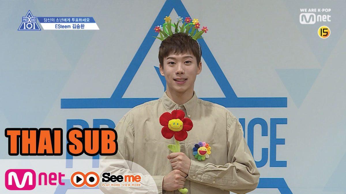 [THAI SUB] แนะนำตัวผู้เข้าแข่งขัน | 'คิม ซึงฮวาน' KIM SEUNG HWAN I จากค่าย Esteem Entertainment