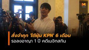 สั่งจำคุก 'ไต้ฝุ่น KPN' 6 เดือน รอลงอาญา 1 ปี คดีเมจิกสกิน