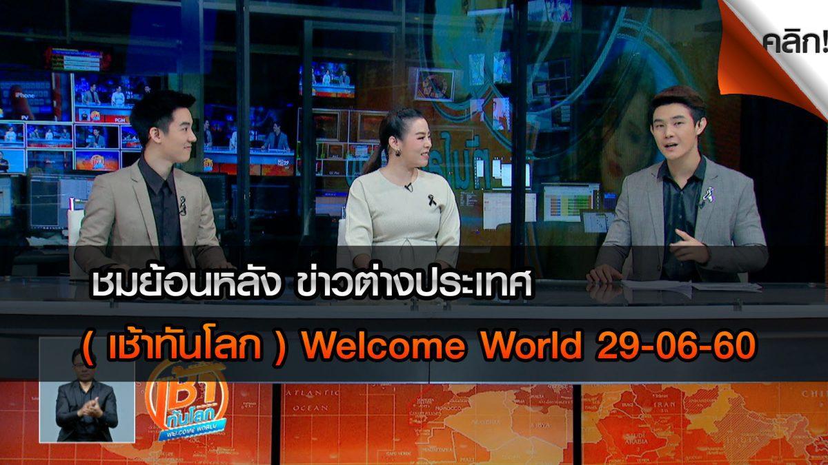 เช้าทันโลก Welcome World 29-06-60