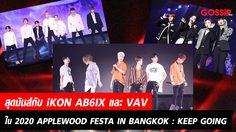 สุดมันส์กับศิลปิน 3 วง iKON AB6IX และ VAV ในงาน  2020 APPLEWOOD FESTA IN BANGKOK : KEEP GOING