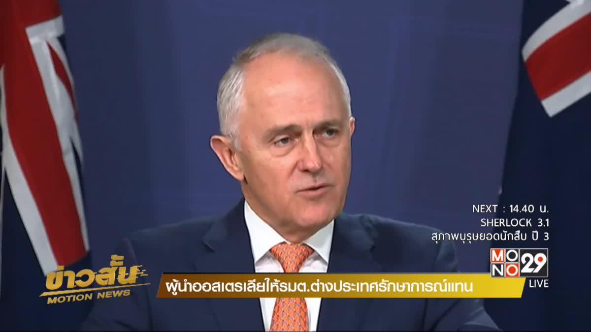 ผู้นำออสเตรเลียให้รมต.ต่างประเทศรักษาการณ์แทน