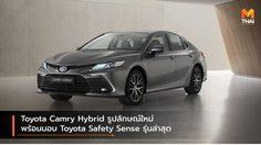 Toyota Camry Hybrid รูปลักษณ์ใหม่ พร้อมมอบ Toyota Safety Sense รุ่นล่าสุด
