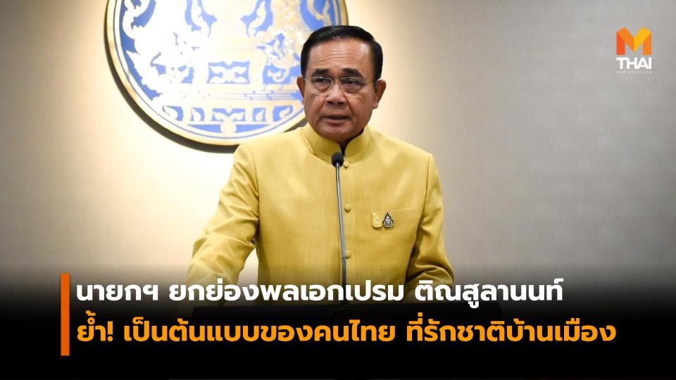 นายกรัฐมนตรี แสดงความอาลัย ประธานองคมนตรีและรัฐบุรุษถึงแก่อสัญกรรม