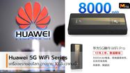 Huawei 5G WiFi Series เครื่องแรกของโลกฉบับพกพา