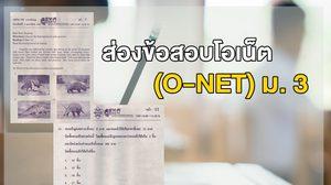 ส่องข้อสอบโอเน็ต (O-NET) ม. 3 ที่ถูกพูดถึงมากในโซเชียล