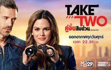 Take Two คู่จิ้นสืบป่วน ปี 1