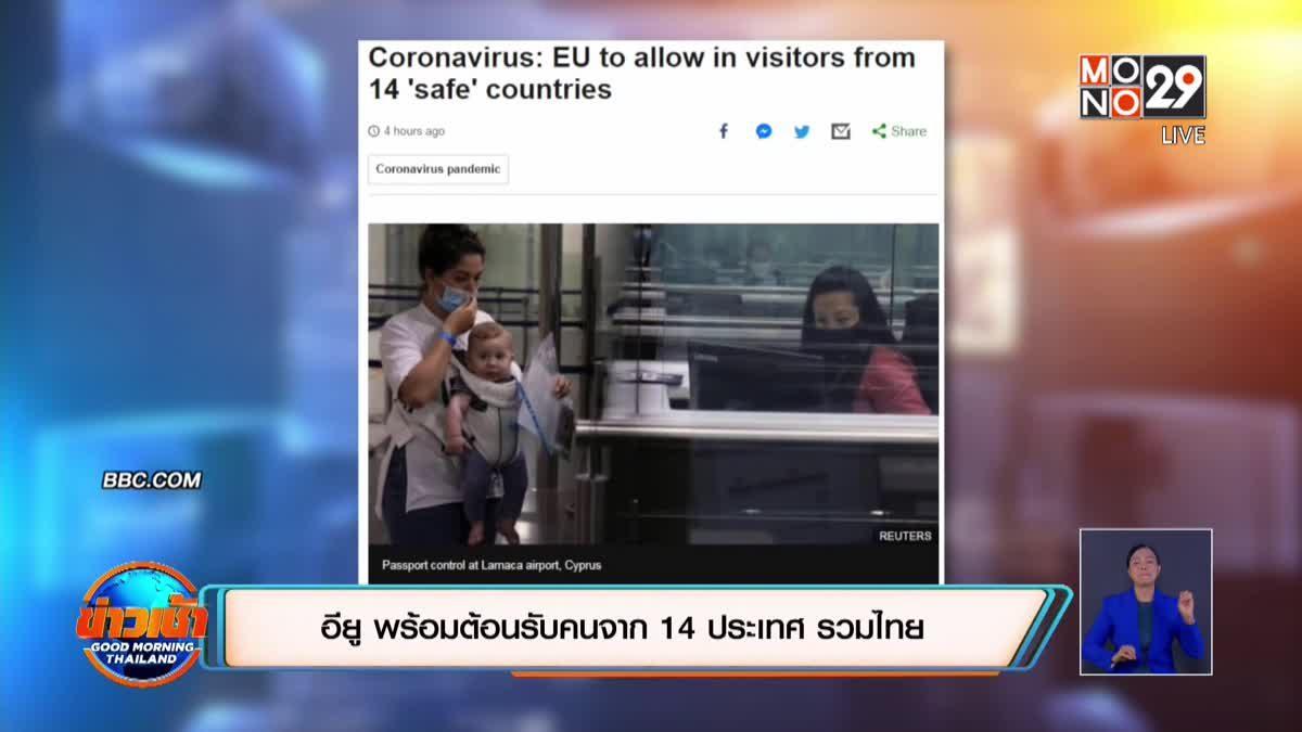 อียู พร้อมต้อนรับคนจาก 14 ประเทศ รวมไทย