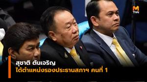 'สุชาติ' ได้ตำแหน่งรองประธานสภาฯ คนที่ 1 ด้วยคะแนน 248 เสียง