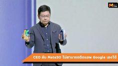 CEO ยืนยันเอง Mate 30 Series ไม่สามารถติดตั้ง Google Services ได้เอง