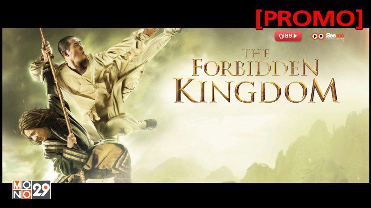 The Forbidden Kingdom หนึ่งฟัดหนึ่ง ใหญ่ต่อใหญ่ [PROMO]