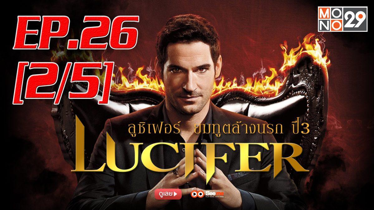 Lucifer ลูซิเฟอร์ ยมทูตล้างนรก ปี 3 EP.26 [2/5]