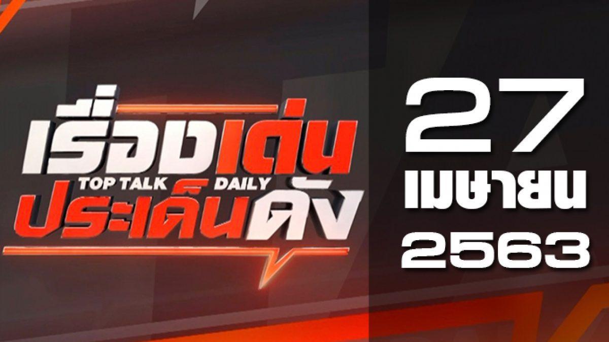 เรื่องเด่นประเด็นดัง Top Talk Daily 27-04-63