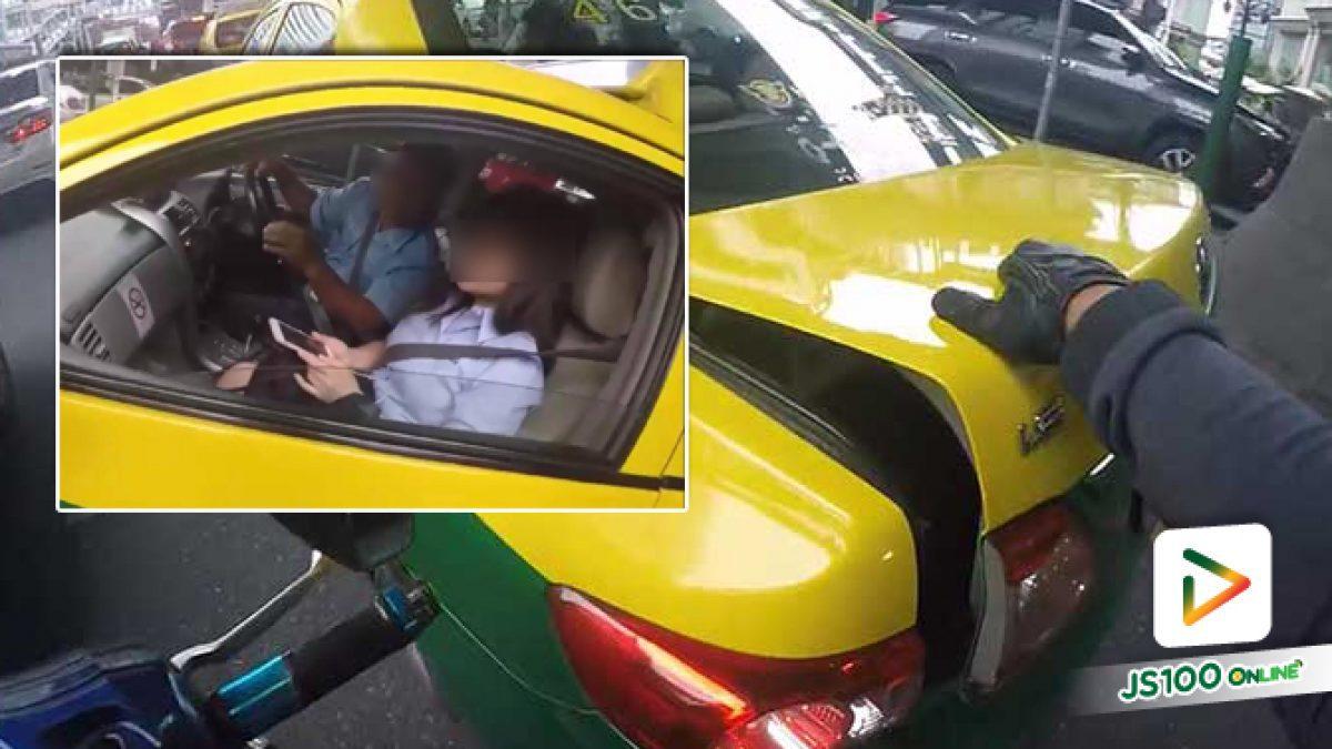 กรมการขนส่งทางบก ส่งหนังสือตักเตือนแท็กซี่ด่า'เสื_ก' ด้านหนุ่มหวังดีปิดท้ายรถยืนยันไม่ติดใจเอาความ