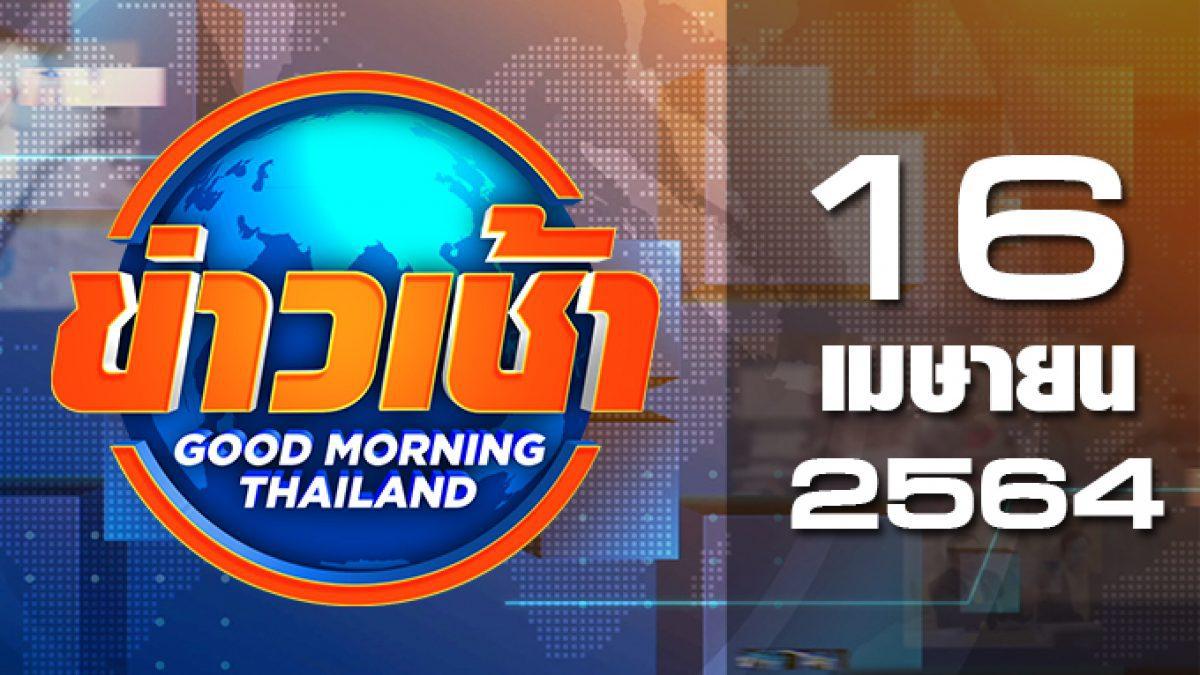 ข่าวเช้า Good Morning Thailand 16-04-64