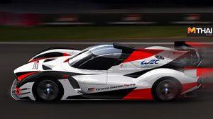 Toyota เตรียมปั้นรถแข่ง Le Mans โดยใช้พื้นฐานจาก GR Super Sport