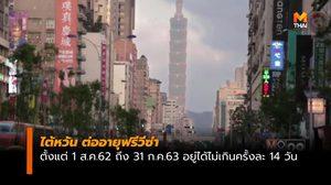 ไต้หวัน ต่ออายุ 'ฟรีวีซ่า' ให้คนไทยถึง 31 ก.ค.63