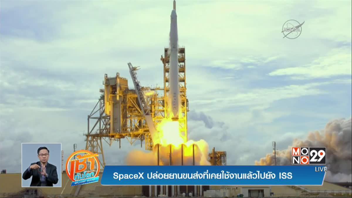 SpaceX ปล่อยยานขนส่งที่เคยใช้งานแล้วไปยัง ISS