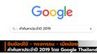 ชิมช้อปใช้ – กรงกรรม – เมียน้อย  คำค้นหาประจำปี 2019 โดย Google Thailand