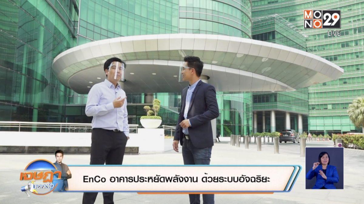เจษฎาบอกต่อ : EnCo อาคารประหยัดพลังงาน ด้วยระบบอัจฉริยะ