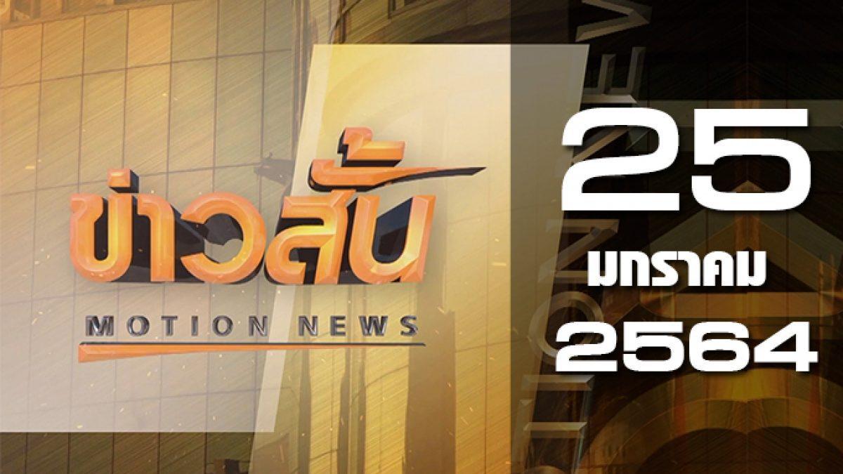 ข่าวสั้น Motion News Break 2 25-01-64