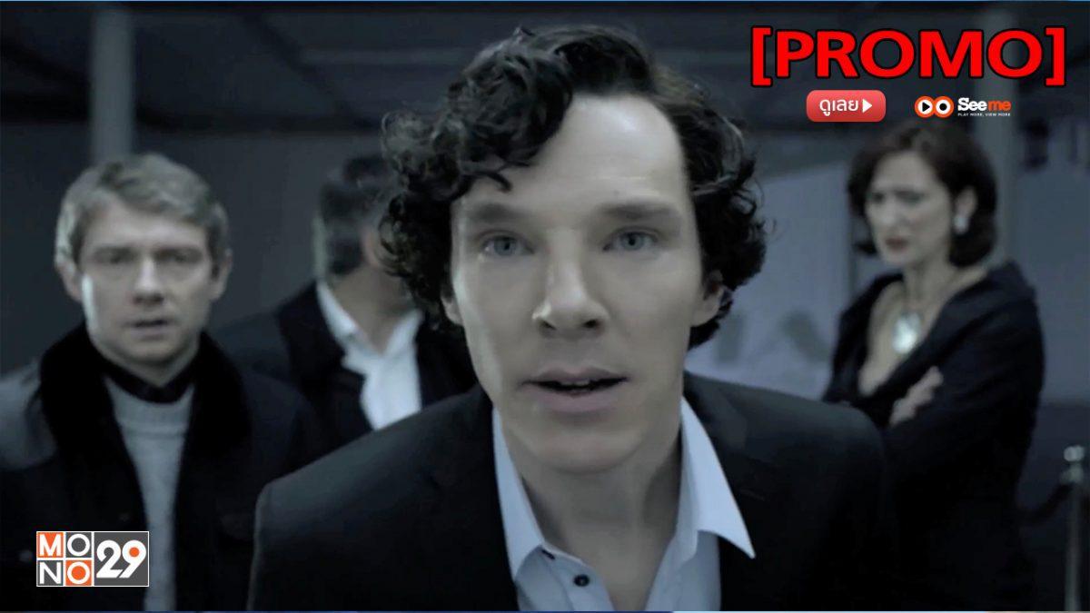 Sherlock 1.3 สุภาพบุรุษยอดนักสืบ ปี 1 [PROMO]