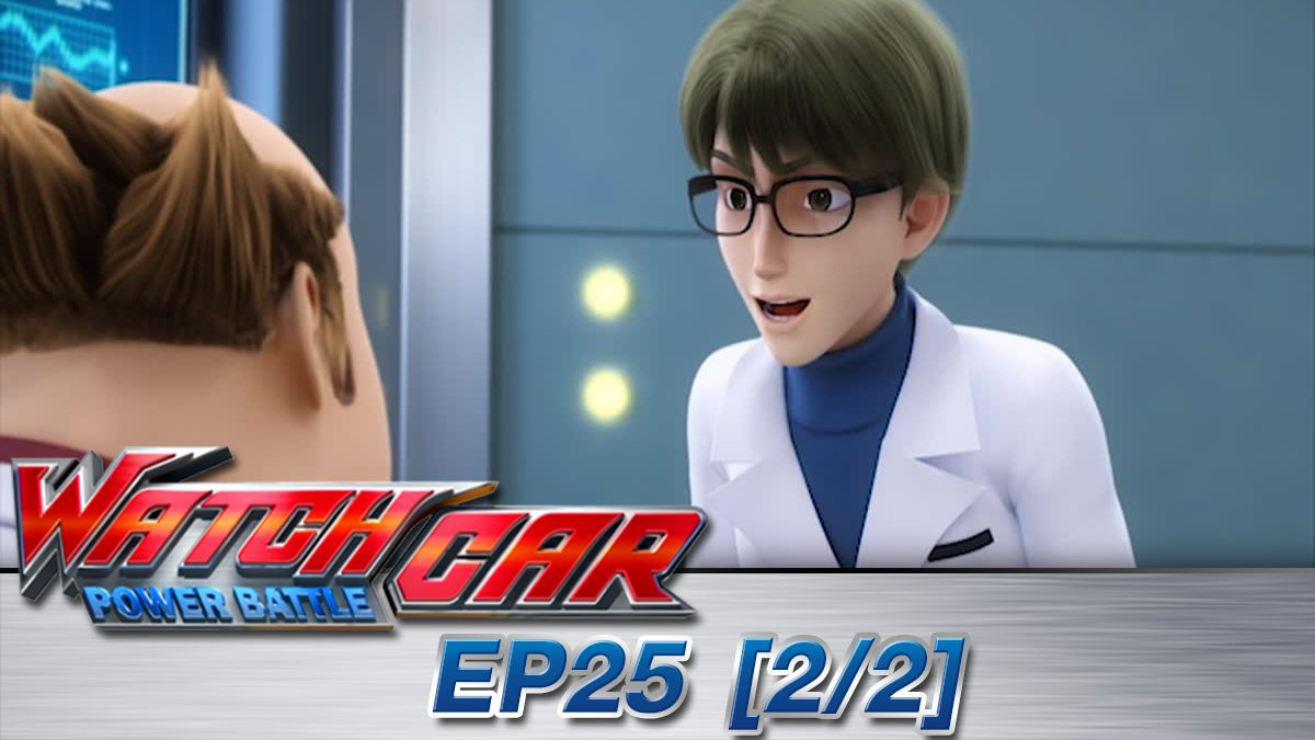 Power Battle Watch Car EP 25  [2/2]