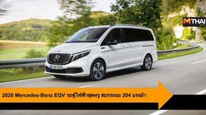 2020 Mercedes-Benz EQV รถตู้ไฟฟ้าสุดหรู สมรรถนะ 204 แรงม้า