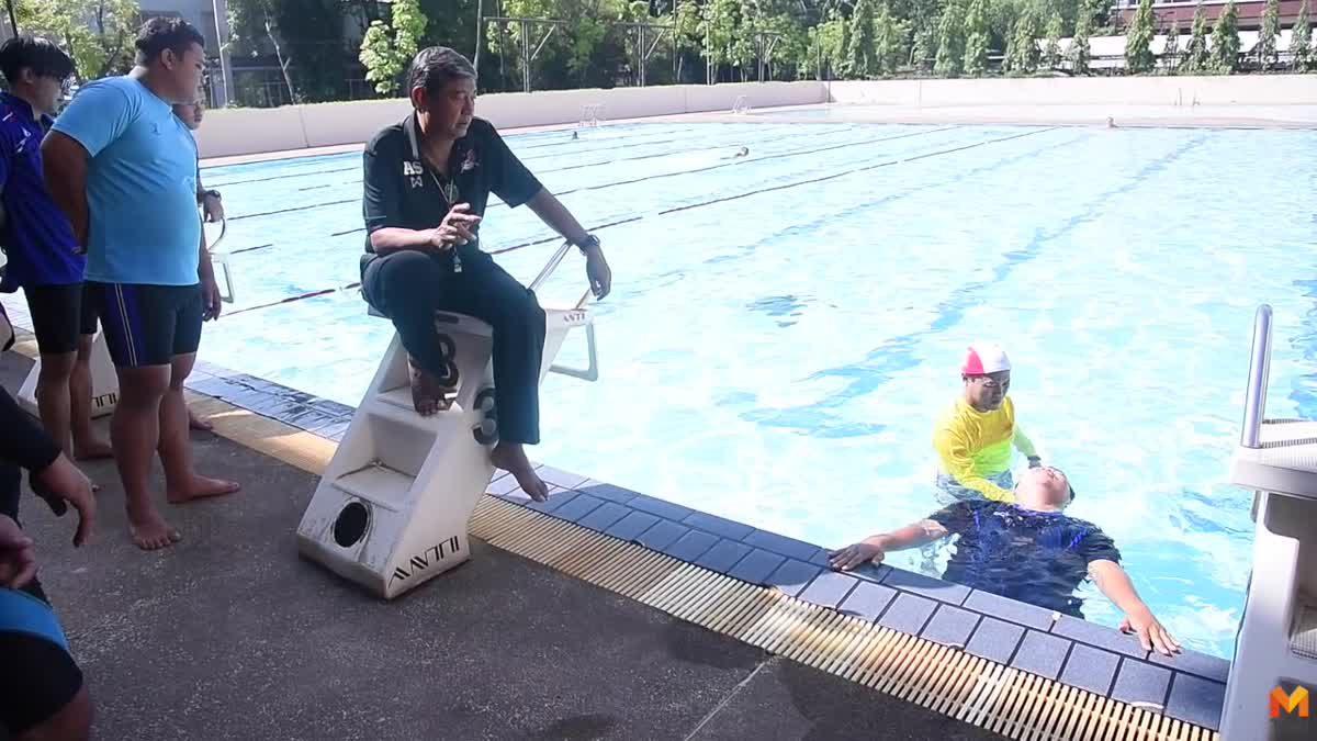 เร่งฝึกครู! เพิ่มทักษะความปลอดภัยทางน้ำ นำร่อง 30 โรงเรียน