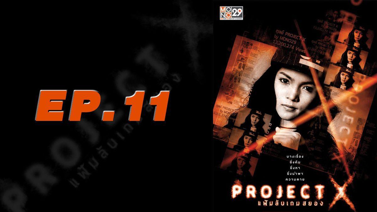 Project X แฟ้มลับเกมสยอง EP.11