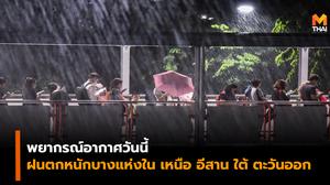 กรมอุตุนิยมวิทยา เผยสภาพอากาศประจำวันที่ 21 พ.ค. 2562