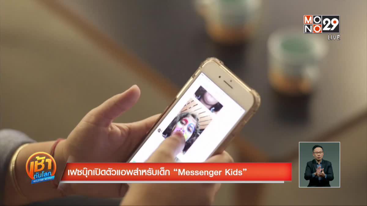 """เฟซบุ๊กเปิดตัวแอพสำหรับเด็ก """"Messenger Kids"""""""
