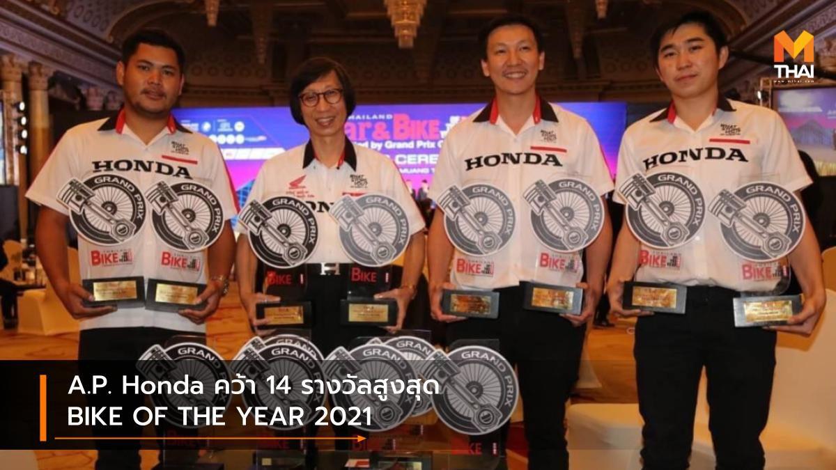 A.P. Honda คว้า 14 รางวัลสูงสุด BIKE OF THE YEAR 2021