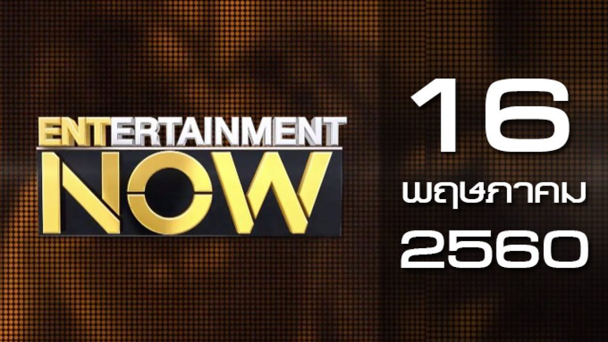 Entertainment Now 16-05-60