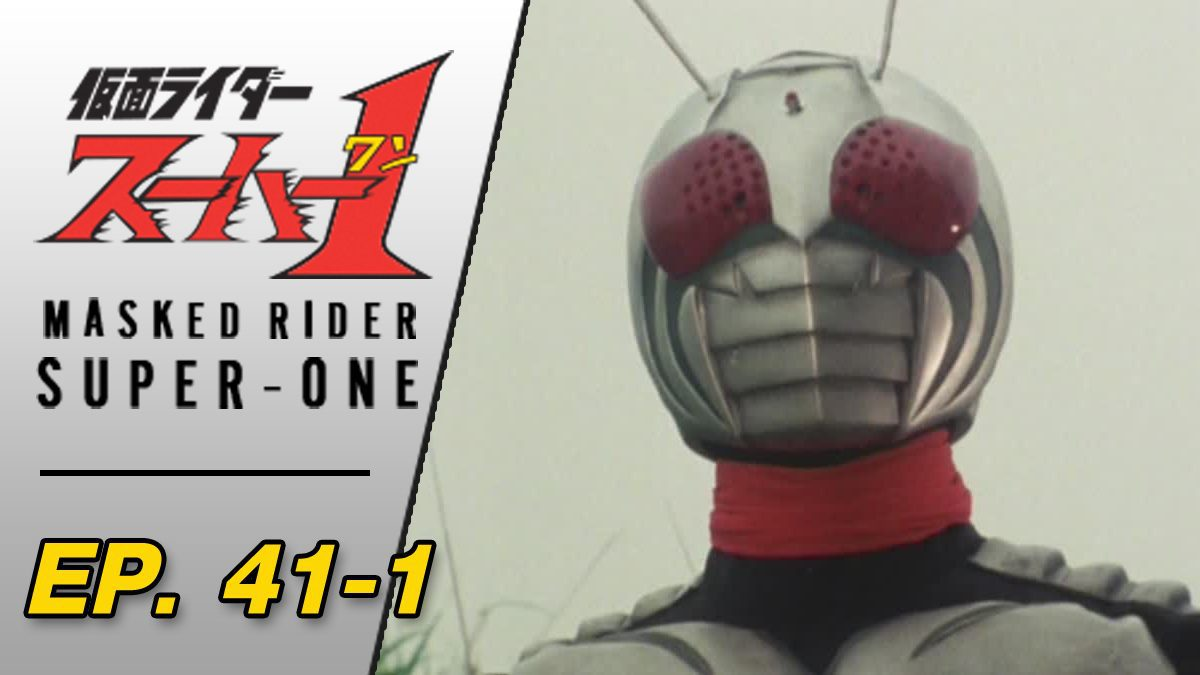 Masked Rider Super One ตอนที่ 41-1