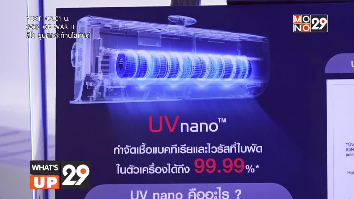 LG เปิดตัวมิติใหม่เครื่องปรับอากาศ ชูนวัตกรรมยูวีนาโน