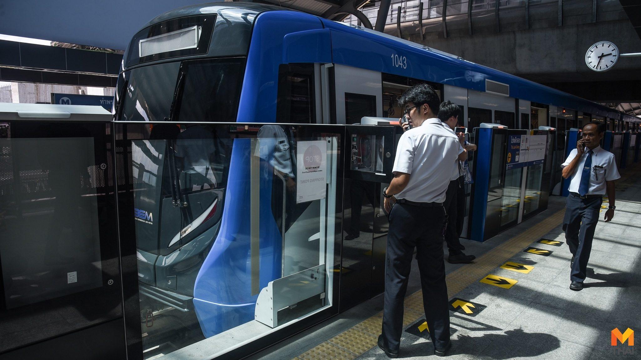 รฟม.เปิดทดลองใช้บริการรถไฟฟ้าสายสีน้ำเงิน ส่วนต่อขยายเพิ่มอีก 2 สถานี