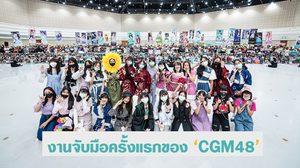 งานจับมือครั้งที่รอคอย! 'CGM48' ส่งมอบความสุขและกำลังใจให้กับแฟนคลับ