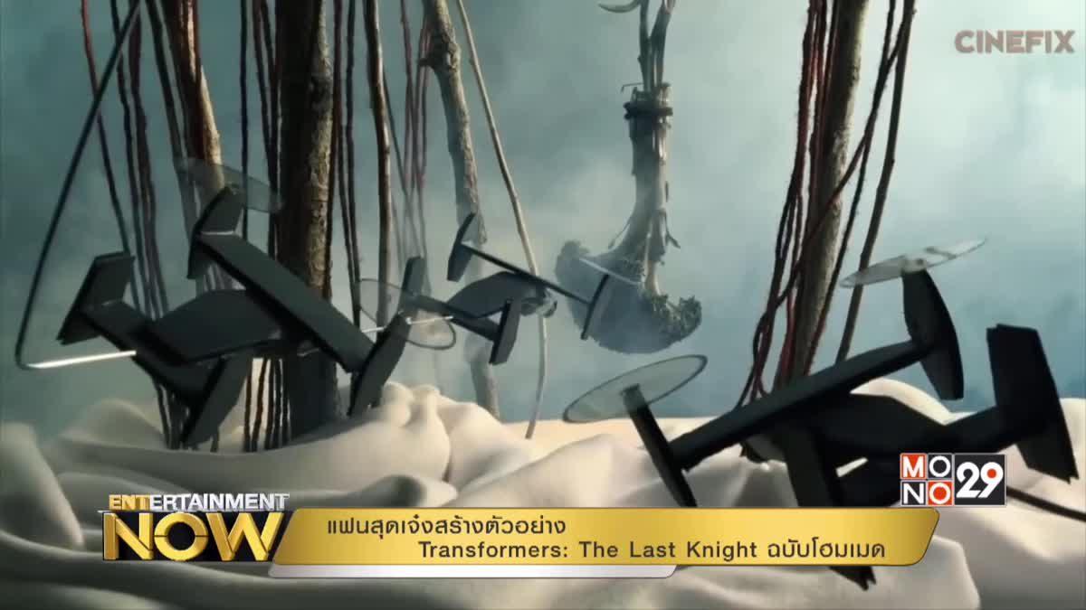แฟนสุดเจ๋งสร้างตัวอย่าง Transformers: The Last Knight ฉบับโฮมเมด