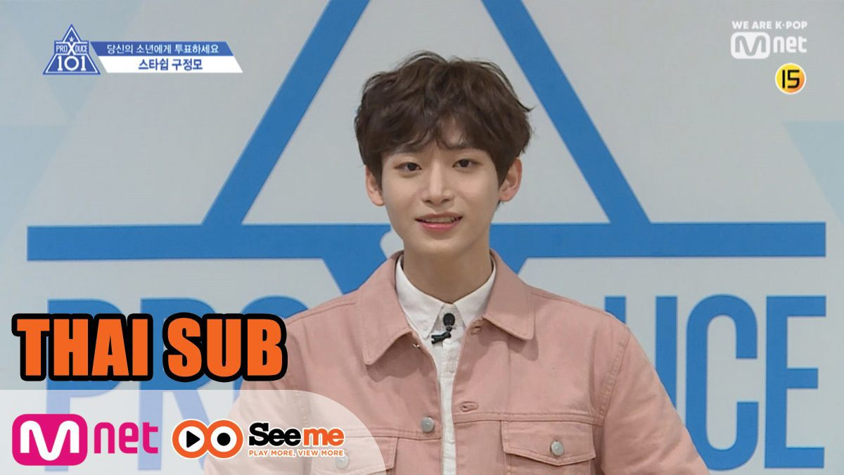 [THAI SUB] แนะนำตัวผู้เข้าแข่งขัน | 'คู จองโม' KOO JUNG MO I จากค่าย STARSHIP Entertainment