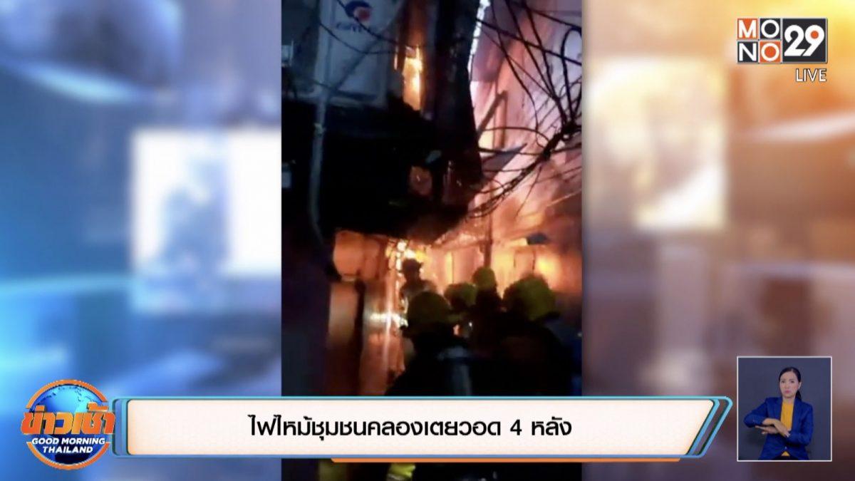 ไฟไหม้ชุมชนคลองเตยวอด 4 หลัง