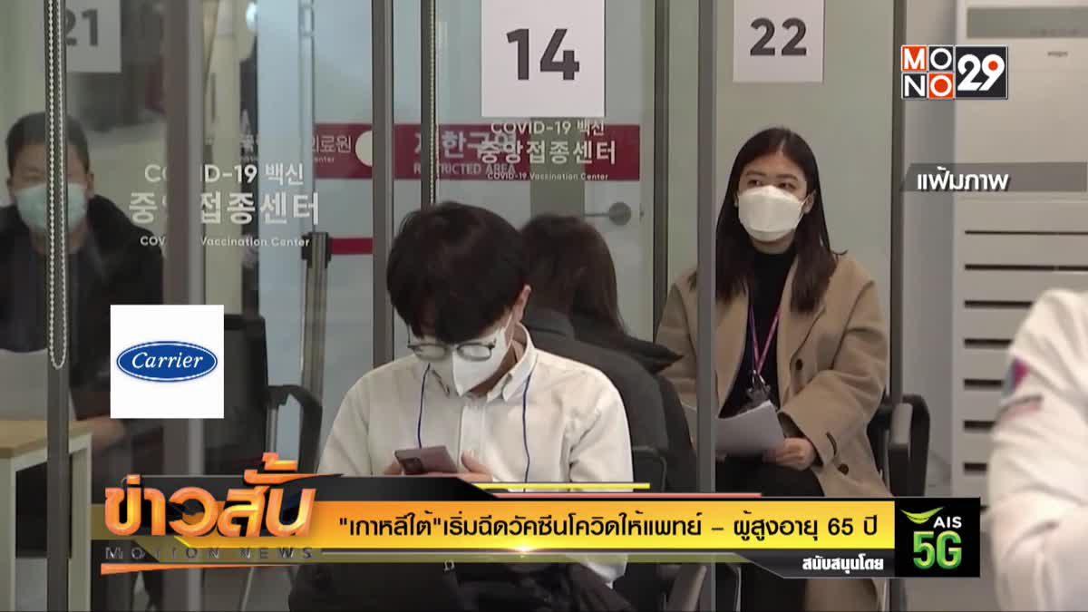 """""""เกาหลีใต้"""" เริ่มฉีดวัคซีนโควิด ให้แพทย์ – ผู้สูงอายุ 65 ปี"""