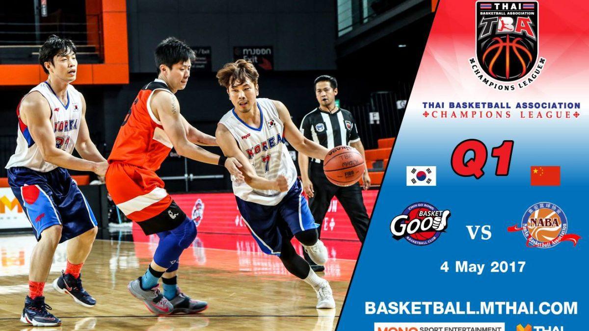 การแข่งขันบาสเกตบอล TBA คู่ที่2 Basket Good (Korea) VS Fujian Nan'An (China) Q1 (4/5/60)