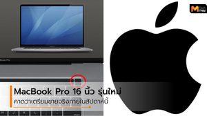 ลือ!! Apple เตรียมขาย MacBook Pro ขนาด 16 นิ้ว เร็วๆ นี้
