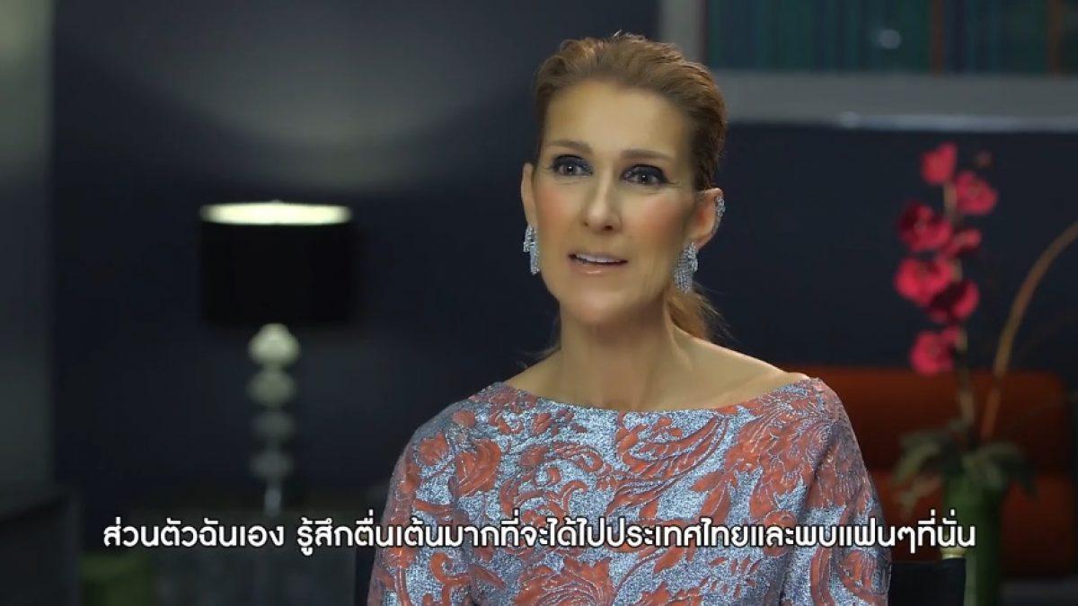 """สัมภาษณ์พิเศษ Celine Dion ส่งข้อความถึงแฟนเพลงชาวไทย """"ฉันทำจะทุกอย่างเพื่อทดแทนเวลาที่คุณรอคอย"""""""