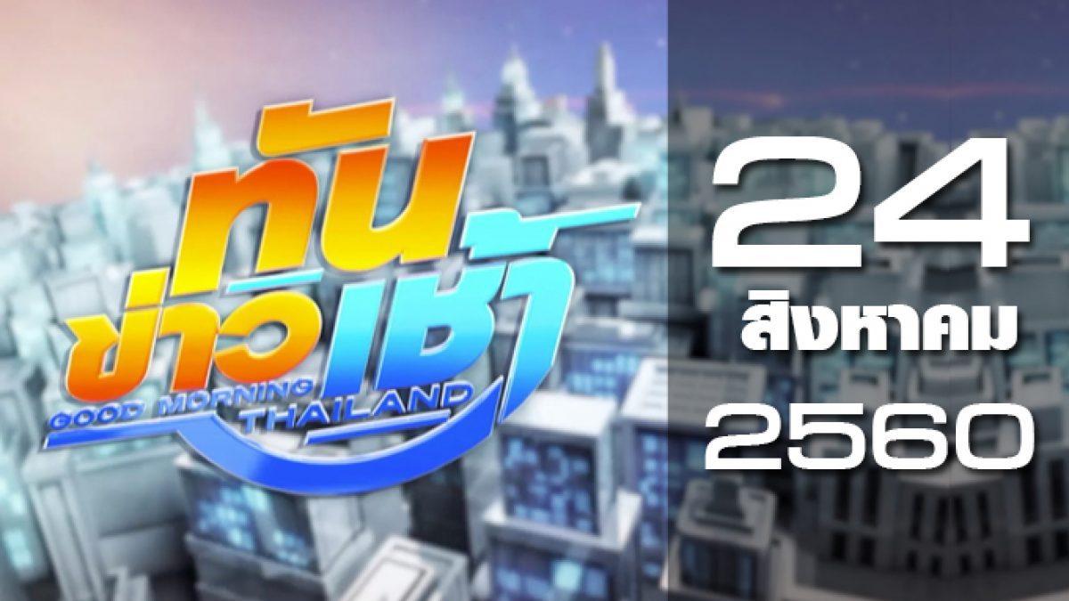 ทันข่าวเช้า Good Morning Thailand 24-08-60