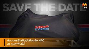 นับถอยหลังเปิดตัวทีมแข่ง HRC ทวงบัลลังก์แชมป์ WSBK 2020 21กุมภาพันธ์นี้
