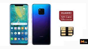 NM Card ของ Huawei อาจจะมีราคาสูงกว่า micro SD Card