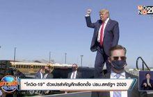 """""""โควิด-19"""" ตัวแปรสำคัญศึกเลือกตั้ง ปธน.สหรัฐฯ 2020"""