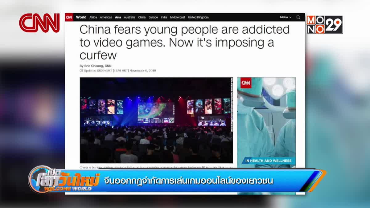 จีนออกกฎจำกัดการเล่นเกมออนไลน์ของเยาวชน
