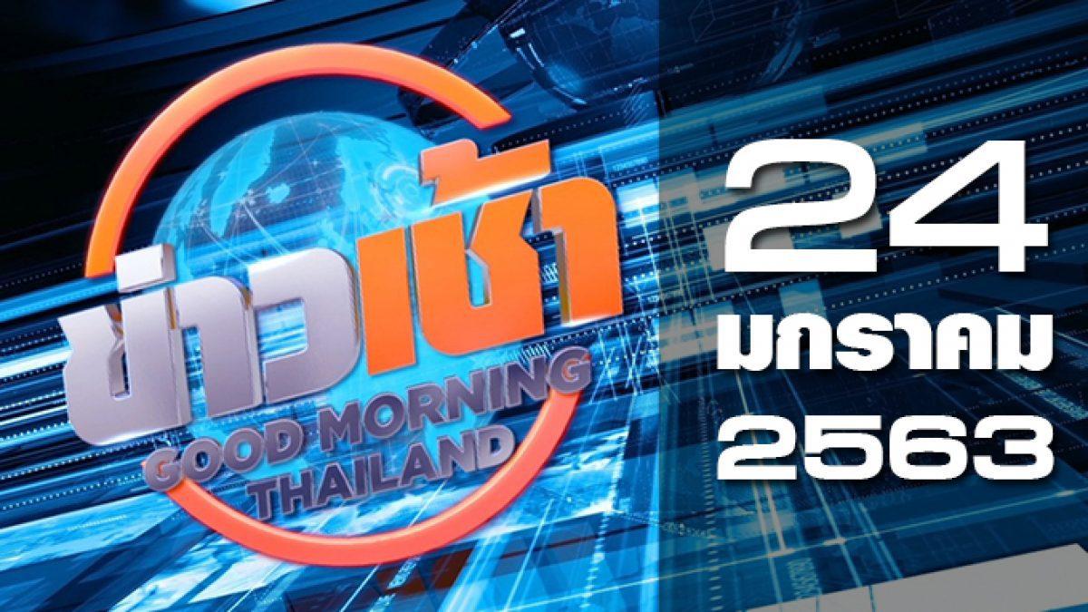 ข่าวเช้า Good Morning Thailand 24-01-63